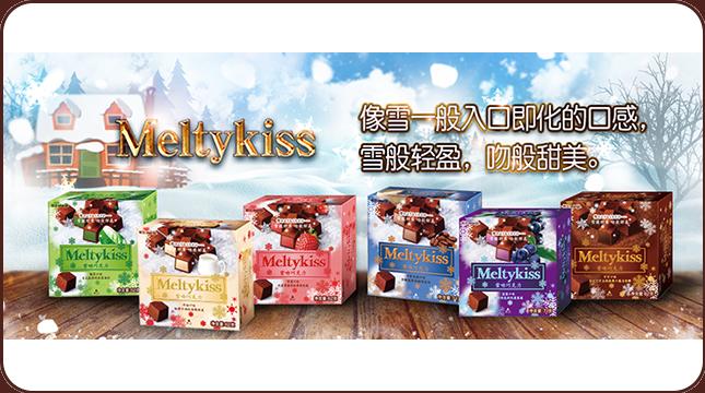 雪吻巧克力